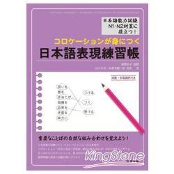 コロケーションが身につく日本語表現練習帳:日本語能力試験N1.N2対策に役立つ