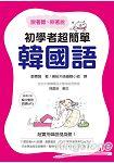 跟著聽、照著說:初學者超簡單韓國語(隨書附贈「韓中雙語朗讀MP3」)