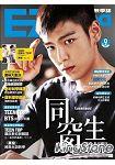 EZ Korea流行韓語教學誌 No.9(1書1MP3,T.O.P主演《同窗生》特輯XTEEN TOP首爾專訪,獨家附贈