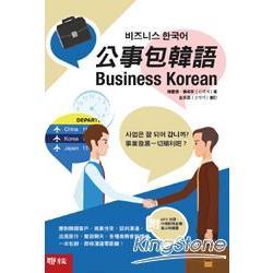 公事包韓語