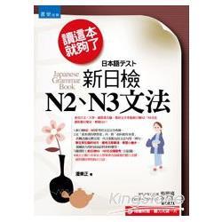 讀這本就夠了:新日檢N2.N3文法+聽力光碟
