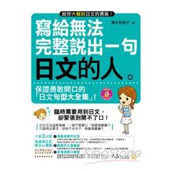 寫給無法完整說出一句日文的人:保證勇敢開口的「日文句型大全集」