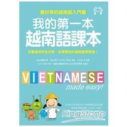 我的第一本越南語課本:最好學的越南語入門書