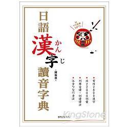 精裝版日語漢字讀音字典