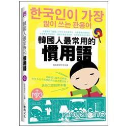 韓國人最常用的慣用語