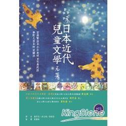 品味日本近代兒童文學名著
