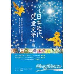 品味日本近代兒童文學名著【日中對照】(25K彩色)