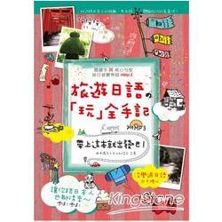旅遊日語「玩」全手記:帶上這本就出發吧!