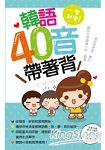 韓語40音帶著背(附MP3)