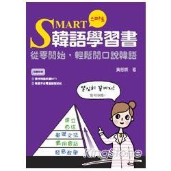 Smart韓語學習書 : 從零開始,輕鬆開口說韓語 /