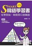 SMART韓語學習書:從零開始,輕鬆開口說韓語(附贈標準韓語朗讀CD+MP3)