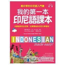 我的第一本印尼語課本 /