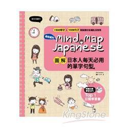 Mind map Japanese : 圖解日本人每天必用的單字句型 /