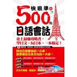 快、狠、準的500句日語會話:史上最強攻略書-學日文、玩日本-一本搞定!