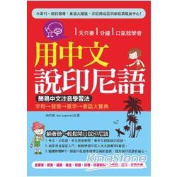 用中文說印尼語:簡易中文注音學習法