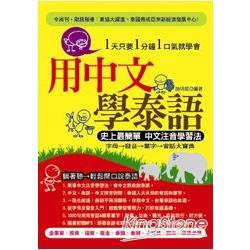 用中文學泰語:史上最簡單中文注音學習法