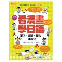 看漫畫學日語 : 單字.語法.聽力一本搞定 /