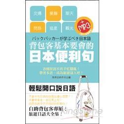 背包客基本要會的日語便利句(50K附MP3)