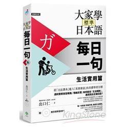 大家學標準日本語每日一句:生活實用篇