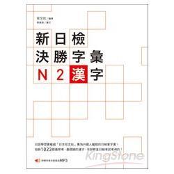 新日檢決勝字彙:N2漢字
