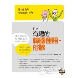 Fun!有趣的韓國俚語.俗諺