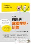Fun!有趣的韓國俚語.俗諺(附贈CD+MP3朗讀光碟)