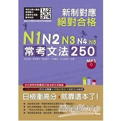 新制對應絕對合格!:N1 N2 N3 N4 N5常考文法250
