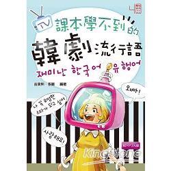 課本學不到的韓劇流行語