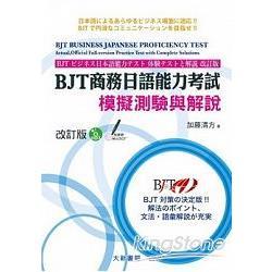 BJT商務日語能力考試模擬測驗與解說