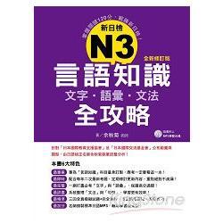新日檢N3言語知識全攻略:文字.語彙.文法