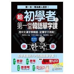 給初學者的第一堂韓語單字課