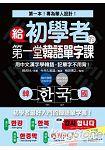 給初學者的第一堂韓語單字課:專為華人設計,用中文漢字學韓語,記單字不用背!(附正統首爾腔MP3)