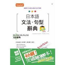 日本語文法.句型辭典:N1-N2-N3-N4-N5文法辭典