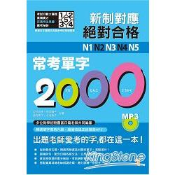 新制對應絕對合格!:N1 N2 N3 N4 N5常考單字2000