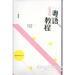 粵語(香港話)教程 /
