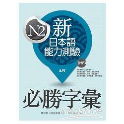 新日本語能力測驗N2必勝字彙