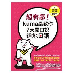 超有戲!kuma桑教你7天開口說道地日語