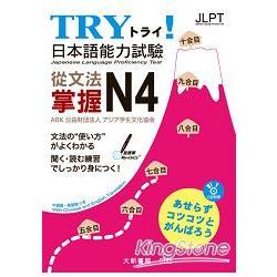 Try!日本語能力試驗從文法掌握N4 : Japanese language proficiency test