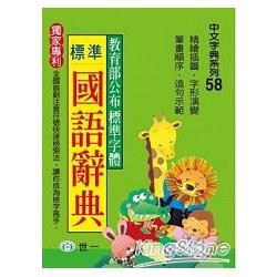 標準國語辭典(64K)