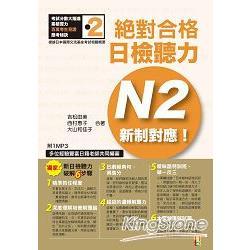 絕對合格日檢聽力 : N2新制對應! /