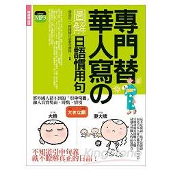 專門替華人寫的圖解日語慣用句