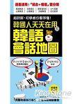 韓國人天天在用的韓語會話地圖:超詳解!韓國人的生活會話,初學者也看得懂!(附標準首爾腔MP3)
