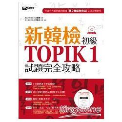 新韓檢初級 TOPIK 1試題完全攻略(附贈「擬真試卷」+單字小冊+聽力試題MP3)