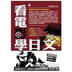 看電影學日文:最道地生活化的日語學習書:螢火蟲の墓