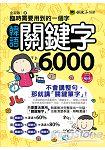 臨時需要用到的一個字:韓語關鍵字6000(附1MP3)