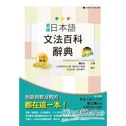新版日本語文法百科辭典