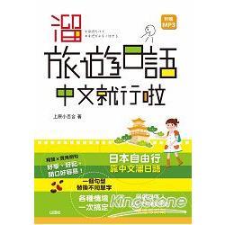 溜旅遊日語:中文就行啦