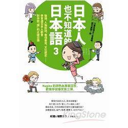 日本人也不知道的日本語,敬語、人物對話、書信書寫、文化歷史......學會連日本人都會對你說「讚」的正確日語