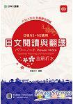 日文閱讀與翻譯(外語群日語類)2015年版含解析本:升科大四技