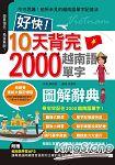 好快!10天背完2000越南語單字
